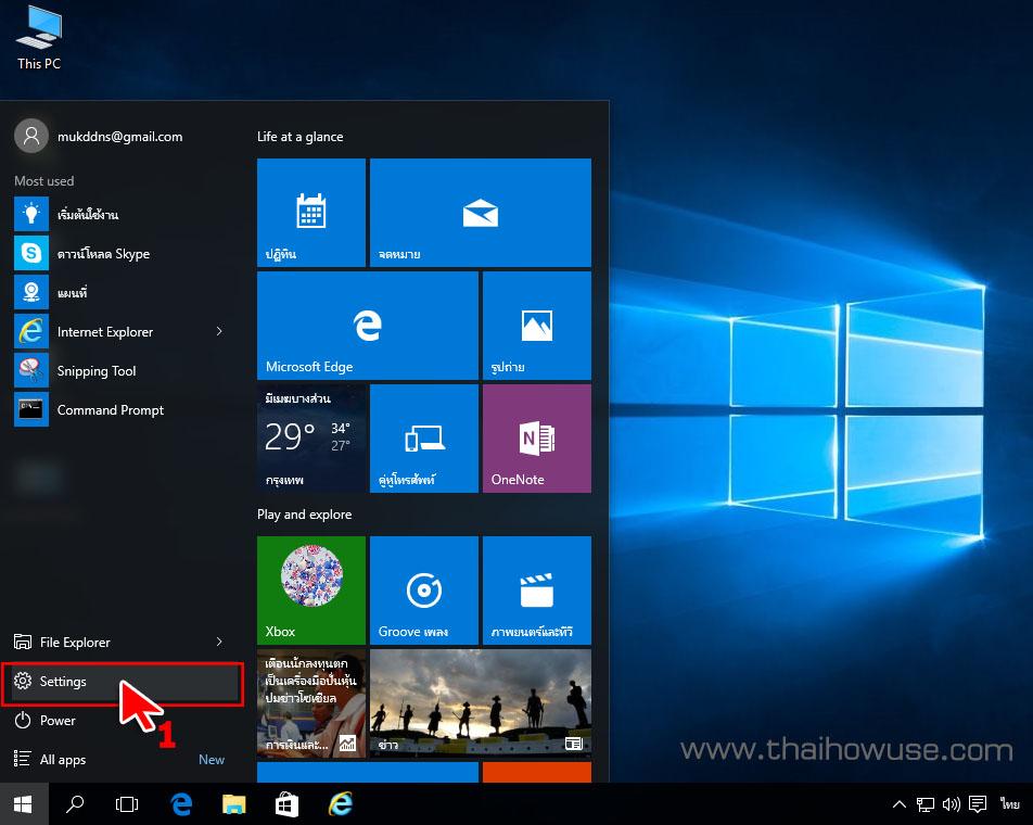 windows 10-setting