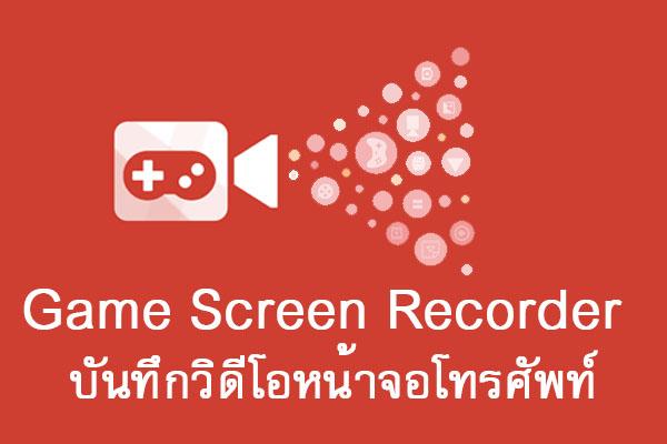 วิธีใช้แอพ Game Screen Recorder