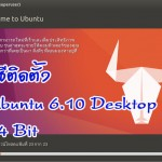 วิธีติดตั้ง Ubuntu 16.10 Desktop 64 bit (Yakkety Yak)