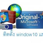 ติดตั้ง windows 10 แท้กันดีกว่า วิธีติดตั้งทุกขั้นตอนจบในหน้าเดียว step by step