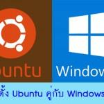 วิธีติดตั้ง Ubuntu ใช้คู่กันกับ windows 10