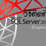 วิธีติดตั้ง Microsoft SQL Server 2016 Express