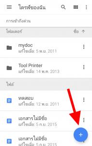 เพิ่มเอกสารลงใน google driver