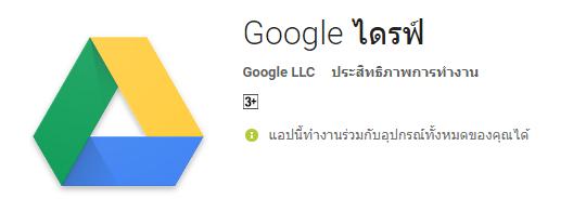แอพพลิเคชั่น google ไดรฟ์