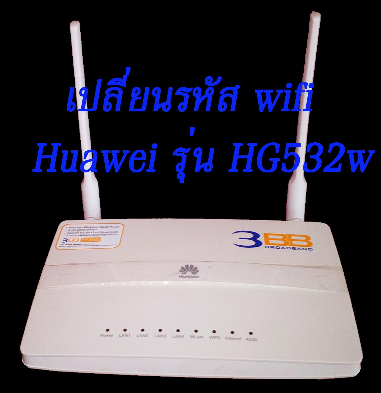 เปลี่ยนชื่อรหัส wifi เร้าเตอร์ Huawei รุ่น HG532w ของ 3bb