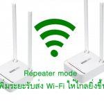ตั้งค่า Repeater mode เพิ่มระยะรับส่ง Wi-Fi ให้ไกลยิ่งขึ้น